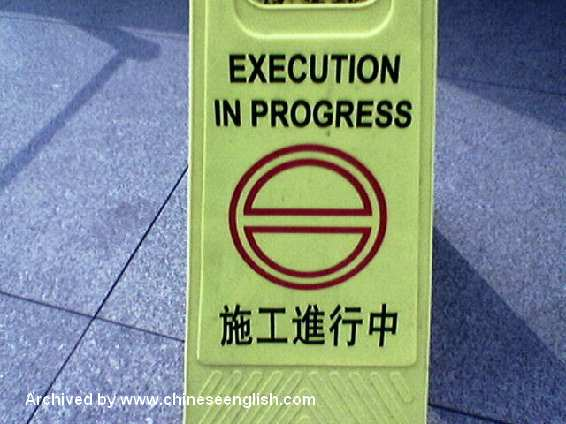 execution-in-progress-Shanghai