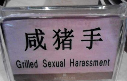 funny-chinese-mistake